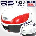【あす楽対応】 バイク用 32L 大容量 リアボックス/トップケース ベース付 ホワイト Cタイプ