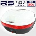 【あす楽対応】 バイク用 30L 大容量 リアボックス/トッ...