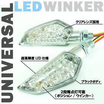 LED ウインカー ポジションランプ LED内蔵型 ブラックボディ/クリアレンズ 左右1セット バイク用 カスタム パーツ