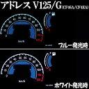 【あす楽対応】 アドレスV125/G CF46A CF4EA ブラックメーター ELメーター パーツ 発光色ホワイトorブルー切り替えOK! スピード スズキ SUZUKI ADDRESS V125G