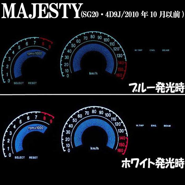 マジェスティ SG20J 4D9 ブラックメーターパネル ELメーター 発光色ホワイトorブルー 切り替えOK! パーツ ヤマハ YAMAHA MAJESTY マジェスティー