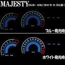 【あす楽対応】 マジェスティ SG20J 4D9 ブラックメーターパネル ELメーター 発光色ホワイトorブルー 切り替えOK! パーツ ヤマハ YAMAHA MAJESTY マジェスティー