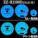 【あす楽対応】 ZZR1100 ZZ-R1100D D型 ZX11D ZXT10D '95〜 デジタル時計付き車用 ホワイトメーター ELメーター 発光色グリーンorブルー切り替えOK! カワサキ KAWASAKI カスタム パーツ