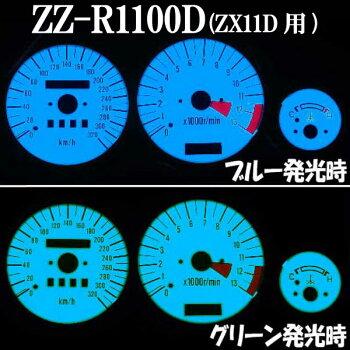 ZZ-R1100D ZX11D '95�� �ǥ���������դ����� �ۥ磻�ȥ���� EL����� ȯ���������or�֥롼�ڤ��ؤ�OK! ���掠�� KAWASAKI �������� �ѡ���