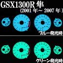 【あす楽対応】 GSX1300R ハヤブサ 隼 01`〜07` ホワイト ELメーター パネル 発光色グリーンorブルー切り替えOK! カスタム パーツ HAYABUSA