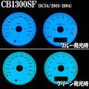 【あす楽対応】 CB1300SF SC54 '03〜'04年 ホワイトメーター ELメーター 発光色グリーンorブルー切り替えOK! スーパーフォア SUPER FOUR パーツ スピード ホンダ HONDA