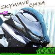 代引き手数料無料! TOPMOST製 SKY WAVE スカイウェイブ スカイウェーブ CJ43A 白ゲル フロント TAKEフェイス マスク 未塗装 外装 パーツ #