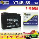 【ロードサービス付】【あす楽対応】 MFバッテリー MTX4B-BS 【互換 YT4B-BS YT4B-BS GT4B-5 FT4B-5 DT4B-5】 ジョグZS ジョグアプリオ 4LV 4VP SA11J ジョグポシェ SA08J 3KJ