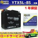 【ロードサービス付】【あす楽対応】 MF バイク バッテリー MTX5L-BS 【互換 YTX5L-BS GTX5L-BS FTX5L-BS DTX5L-BS】 RGV250ガンマ VJ23A ジェベル250 SJ45A