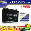 【ロードサービス付】【あす楽対応】 MFバッテリー MTX12-BS 【互換 YTX12-BS GTX12-BS FTX12-BS DTX12-BS】 バンディット1200 GV77A GSX-R1100W GU75 TL1000S R VT51A