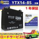 【ロードサービス付】【あす楽対応】 MFバッテリー MTX14-BS 【互換 YTX14-BS FTX14-BS DTX14-BS】 シャドウ750 RC44 XRV750アフリカツイン RD07 RVF750 RC45 シャドウ400 NC34 ST1100パンヨーロピアン