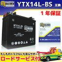 【ロードサービス付】【あす楽対応】 MFバッテリー MTX14L-BS 【互換 YTX14L-BS