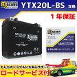 【ロードサービス付】【あす楽対応】 MFバッテリー MTX20L-BS 【互換 YTX20L-BS DTX20L-BS 65989-97A 65989-97B 65989-97C 65989-90B】 ハーレーダビッドソン XL1200C XL1200L XL1200S XL883C XL883R XLH883H