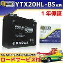 【ロードサービス付】【あす楽対応】 MFバッテリー MTX20HL-BS 【互換 YTX20HL-BS DTX20HL-BS 65989-97A 65989-90B】 ハーレーダビッドソン FXSTB FXSTC FXSTD FXSTS XL1200C L S XL883C R XLH883H