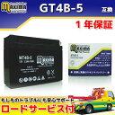 【ロードサービス付】【あす楽対応】 MFバッテリー MT4B-5 【互換 YT4B-BS GT4B-5 FT4B-5 DT4B-5】 ジョグポシェ SA08 ジョグ 3KJ YB50 UA05 YB-1 UA05