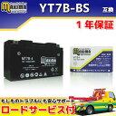 【ロードサービス付】【あす楽対応】 MFバッテリー MT7B-4 【互換 GT7B-4 YT7B-BS GT7B-4 FT7B-4 DT7B-4】 TT250R/レイド 4GY 4WA マジェスティ250 4HC SG01J SG03J