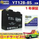 【ロードサービス付】【あす楽対応】 MFバッテリー MT12B-4 【互換 YT12B-BS GT12B-4 FT12B-4 DT12B-4】 FZ400 FZ400R…