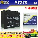 【ロードサービス付】【あす楽対応】 MFバッテリー MTZ7S 【互換 YTZ7S GTZ7S FTZ5L-BS DTZ7S】 ランツァ DT230 4TP XT250X DG11J XR230 MD36 ズーマー ZOOMER AF58