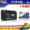 【ロードサービス付】【あす楽対応】 MFバッテリー MTZ10S 【互換 YTZ10S FTZ10S GTZ10S DTZ10S】 マグザム SG17J SG21J マジェスティ SG20J TMAX SJ08J