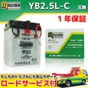 【ロードサービス付】【あす楽対応】 開放型 バイク バッテリー MB2.5L-C 【互換 YB2.5