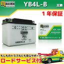 【ロードサービス付】【あす楽対応】 開放型バッテリー MB4L-B 【互換 YB4L-B GM4-3B FB4L-B DB4L-B】 スカイNP50 AB14 シャリィCF50 CF50 ジャスト TB09 ジャイロX TD01