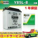 【ロードサービス付】【あす楽対応】 開放型バッテリー MB5L-B 【互換 YB5L-B 12N5-3B GM5Z-3B GM4A-3B FB5L-B DB5L-B】 スペイシー80 HF02 スーパーカブ C90 リード125 JF01 リードNH80 HF01