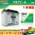 【ロードサービス付】【あす楽対応】 開放型バッテリー MB7C-A 互換YB7C-A GM7CZ-3D メイト70ED V70ED メイト80ED 3E7 18W TW225E DG09J TW200 2JL TW200-2 4CS シグナスXC125 50V 2YM パーツ