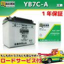 【ロードサービス付】【あす楽対応】 開放型バッテリー MB7C-A 【互換 YB7C-A GM7CZ-3D】 TW225E DG09J TW200 2JL TW200-2 4CS シグナスXC125 50V 2YM
