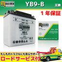 【ロードサービス付】【あす楽対応】 開放型バッテリー MB9-B 【互換 YB9-B 12N9-4B-1 GM9Z-4B FB9-B BX9-4B DB9-B】 125Tマスターカスタム CM125T CBX125 JC11 CBX125F JC11