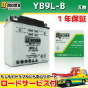 【ロードサービス付】【あす楽対応】 開放型バッテリー MB9L-B 【互換 YB9L-B GM9Z-3B FB9L-B DB9L-B】 VFR400Z Reble レブル MC13 〜90/2 VFR400R NC24
