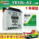 【ロードサービス付】【あす楽対応】 開放型バッテリー MB10L-A2 【互換 YB10L-A2 GM10Z-3A FB10L-A2 BX10-3A】 FZR250R 3LN3 3LN6 ビラーゴ250 3DM YD125 3NS