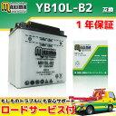 【ロードサービス付】【あす楽対応】 開放型バッテリー MB10L-B2 【互換 YB10L-B2 GM10Z-3B-2 FB10L-B2 DB10L-B2】 除雪機 ヤマハ発動機 YT-875