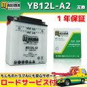 【ロードサービス付】【あす楽対応】 開放型バッテリー MB12AL-A2 【互換 YB12AL-A2 GM12AZ-3A-2 FB12AL-A DB12タAL-A】 FZ400R 3CD FZR400-R 1WG 2TK 3EN XV400ビラーゴ 2NT 2NU 2YX 3JB