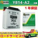 【ロードサービス付】【あす楽対応】 開放型バッテリー MB14-A2 【互換 YB14-A2 GM14Z-4A FB14-A2 DB14-A2】 CB750 BC-RC42 2004/01〜 XL600ファラオ PD04