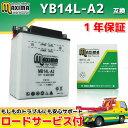 【ロードサービス付】【あす楽対応】 開放型バッテリー MB14L-A2 【互換 YB14L-A2 GM14Z-3A FB14L-A2 BX14-3A DB14L-A2】 GX500 1J3 XZ400D 14X 24R YD250S 2HV 3NU 除雪機 ヤナセ