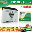 【ロードサービス付】【あす楽対応】 開放型バッテリー MB18L-A 【互換 YB18L-A GM18A-3A】 バイクバッテリー 除雪機 スノーモービル