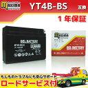 【ロードサービス付】【あす楽対応】 ジェルバッテリー MT4B-BS(G) 【互換 YT4B-BS YT4B-BS GT4B-5 FT4B-5 DT4B-5】 ストリートマジック ストリートマジック2 CA1LB CA1LA レッツ2 CA1PA/CA1KA セピア CA1HA
