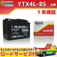 【ロードサービス付】【あす楽対応】 ジェルバッテリー MTX4L-BS(G) 【互換 YTX4L-BS GTX4L-BS FT4L-BS DTX4L-BS】 NS-1 AC12 リトルカブ DIO SR ZX AF18 AF25 AF27 AF28