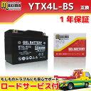 【ロードサービス付】【あす楽対応】 ジェル バイク バッテリー MTX4L-BS(G) 【互換 YTX4L-BS GTX4L-BS FT4L-BS DTX4L-BS】 KSR110 DR350 DK41A RGV250ガンマ ウルフ250 VJ21A VJ22A