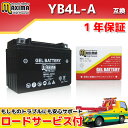 【ロードサービス付】【あす楽対応】 ジェルバッテリー MB4L-X 【互換 YB4L-B GM4-3B FB4L-B DB4L-B】 スカイNP50 AB14 シャリィCF50 CF50 ジャスト TB09 ジャイロX TD01