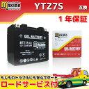 【ロードサービス付】【あす楽対応】 ジェルバッテリー MTZ7S(G) 【互換 YTZ7S GTZ7S FTZ5L-BS DTZ7S】 ランツァ DT230 4TP XT250X DG11J セロー225WE トリッカー WR250R