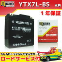 【ロードサービス付】【あす楽対応】 ジェルバッテリー MTX7L-BS(G) 【互換 YTX7L-BS GTX7L-BS FTX7L-BS DTX7L-BS】 250TR BALIUS ZR250A ZR250B6F バリウス D-TRCKER D-トラッカー LX250E GPZ250R EX250F