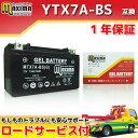 【ロードサービス付】【あす楽対応】 ジェル バイク バッテリー MTX7A-BS(G) 【互換 YTX7A-BS GTX7A-BS FTX7A-BS DTX7A-BS】 スカイウェイブ250 CJ41A ベクスター150 CG41A CG42A ベクスター125 CF42A