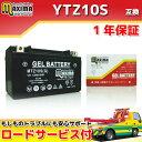 【ロードサービス付】【あす楽対応】 ジェル バイク バッテリー MTZ10S(G) 【互換 YTZ10S FTZ10S GTZ10S DTZ10S】 ドラッグスター400 ドラッグスタークラシック VH02J YZF-R1