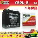 【ロードサービス付】【あす楽対応】 ジェル バイク バッテリー MB9L-X 【互換 YB9L-B GM9Z-3B FB9L-B DB9L-B】 VFR400R NC21 Reble レブル MC13 〜90/2 VFR400R NC24