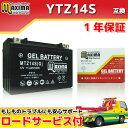 【ロードサービス付】【あす楽対応】 ジェル バイク バッテリー MTZ14S(G) 【互換 YTZ14S FTZ14S GTZ14S】 CB1100 Type1/Type2 SC65 VFR1200F SC63 VT1300CR VT1300CS SC66 SC67