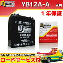 【ロードサービス付】【あす楽対応】 ジェルバッテリー MB12A-X 【互換 YB12A-A GM12AZ-4A-1 FB12A-A BX12A-4A DB12A-A】 スーパーホーク3 CB400D NC04 ホーク CB400T CB650LC V45マグナ CB250T CB250