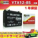 【ロードサービス付】【あす楽対応】 ジェルバッテリー MTX12-BS(G) 【互換 YTX12-BS GTX12-BS FTX12-BS DTX12-BS】 バンディット1200 GV77A GSX-R1100W GU75 TL1000S TL1000R VT51A