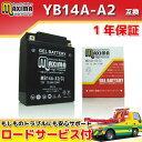 【ロードサービス付】【あす楽対応】 ジェルバッテリー MB14A-X2 【互換 YB14A-A2】 バギー スノーモービル ヤマハ YFM250 Bear Tracker YFM250B Big Bear YFM250B Brtuin YFM350FW