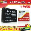 【ロードサービス付】【あす楽対応】 ジェルバッテリー MTX14-BS(G) 【互換 YTX14-BS FTX14-BS DTX14-BS】 SV1000S VT54A SV1000 VT54A スカイウェイブ650LX CP51A